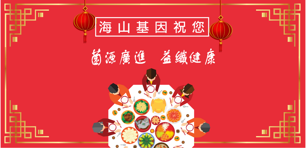 Happy Chinese New Year 新年快樂