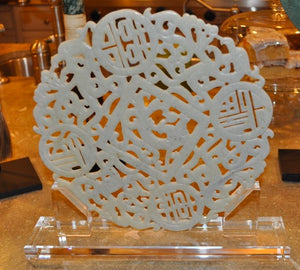 White Jade Carved Disc on Lucite Stand
