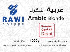 Arabic Decaf one kilo  كيلو واحد