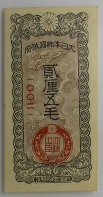 1940 China/Japanese Imperial Government 2.5 Rin