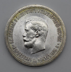 1896AГ Russia Rouble - UNC