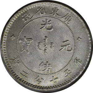 1890-1908 China Kwang-Tung Province 7.2 Candareen (One Jiao) - UNC