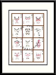 LE-008 Kabuki Masks II Limited Edition Mounted or Framed Print