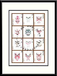 LE-010 Kabuki Masks IV Limited Edition Mounted or Framed Print