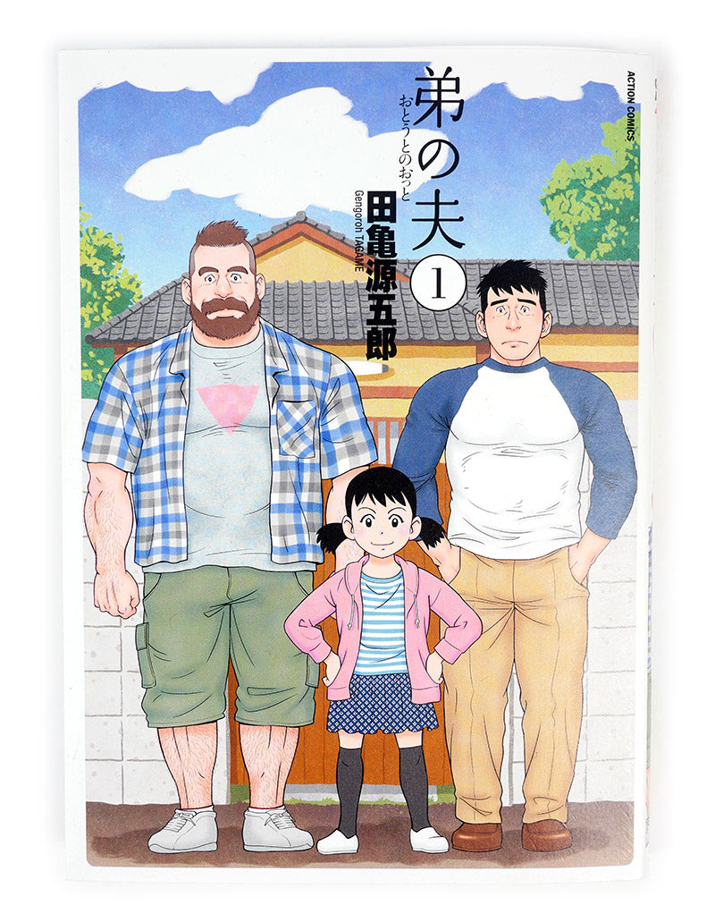 My Brother's Husband (Japanese), Vol. 1 by Gengoroh Tagame