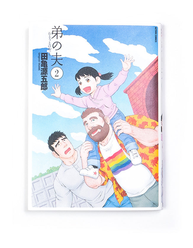 My Brother's Husband (Japanese), Vol. 2, by Gengoroh Tagame