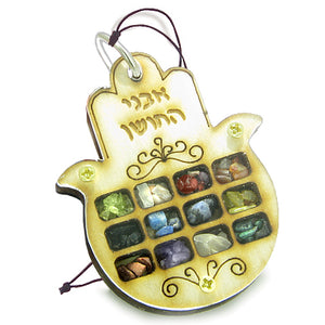 Holy Land Amulets And Lucky Charms