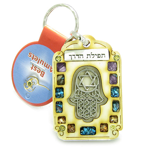 Holy Land Amulet Travelers Wayfarer Prayer Protection Hamsa Blessing Wooden Keychain Lucky Charm