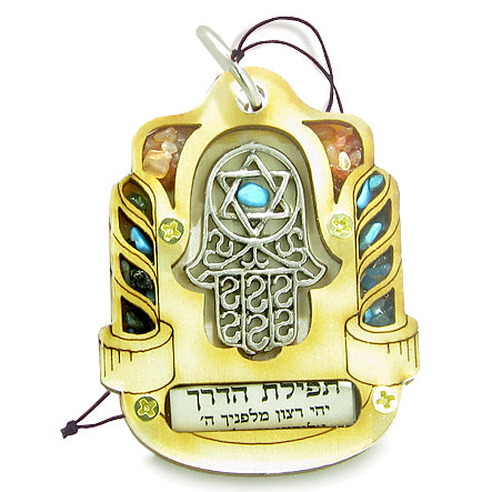 Holy Land Genuine Gemstones Amulet Travelers Wayfarer Prayer Hamsa Blessing Wooden Lucky Car Charm