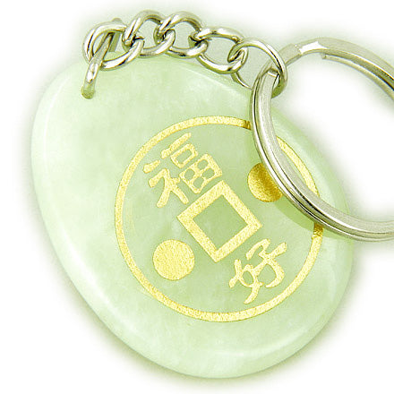 Fortune Lucky Coin Circle Green Jade Amulet Word Stone Keychain