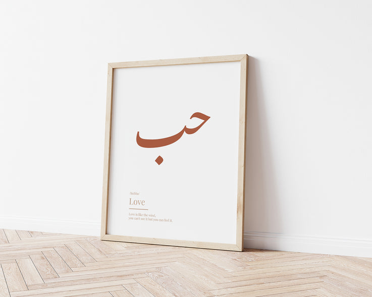 Love حب Arabic Definition Print / Definition Wall Art / Word Definition Poster / Arabic Wall ArtLove حب Arabic Definition Print / Definition Wall Art / Word Definition Poster / Arabic Wall Art