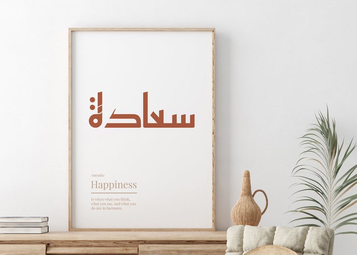 Printable Wall Art / Happiness سعادة Arabic Definition Print / Arabic Wall Art