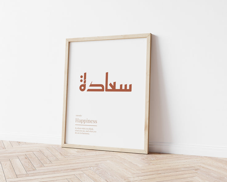 Happiness سعادة Arabic Definition Print / Definition Wall Art / Word Definition Poster / Arabic Wall Art / Printable Wall Art / Boho Print