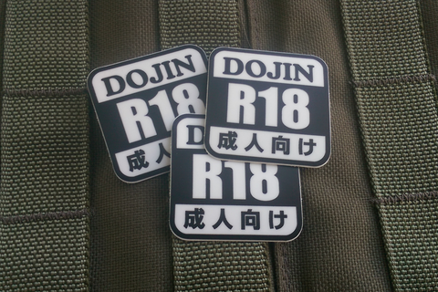 "R18 ""Dojin"" (Sticker, 3-pack)"