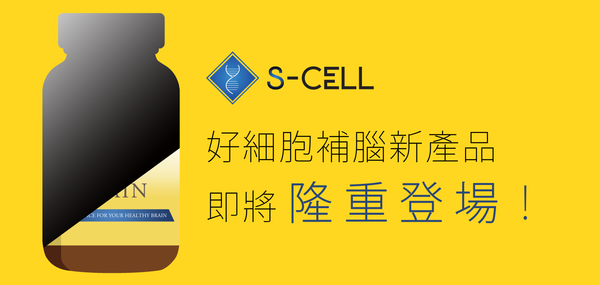S-CELL補腦新產品即將推出- S-Cell