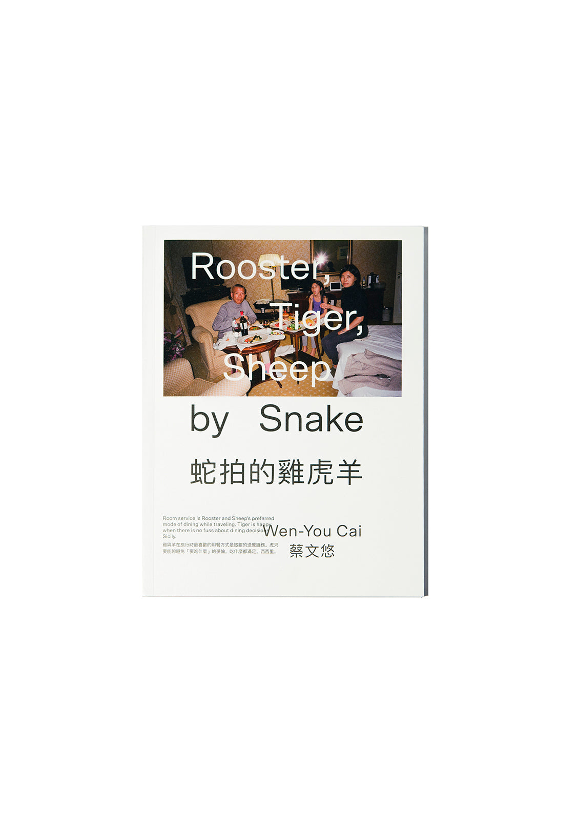 Rooster, Tiger, Sheep by Snake