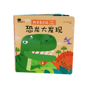 New! 科学自己玩 - 恐龙大发现 Discover Dinosaurs (bilingual)