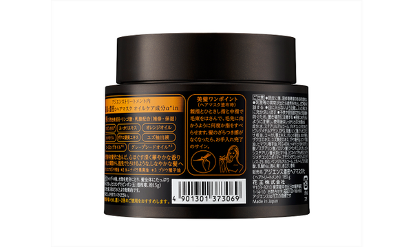 ASIENCE Extra Rich Hair Mask
