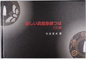 Tanoshi Shinchu Zogan Tsuba - 100 Tsuba by Otani Sadao - Heianjo - Onin and More