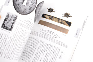 The Art Appreciation of Japanese Sword Fittings by Fukushi