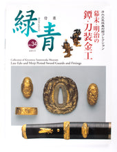 ROKUSHO Vol.34 / The Japanese Sword Guards and Fittings
