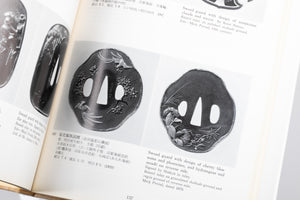 Illustrated Catalogues of Tokyo National Museum - Sword Guard