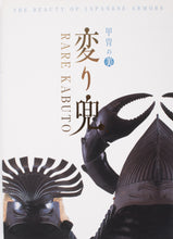 Rare Kabuto - The Beauty of Japanese Armors - 2007