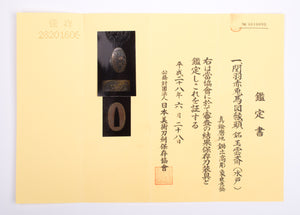 "Brass Fuchikashira Signed ""Gyoku-Unsai"" with NBTHK Hozon Tosogu"