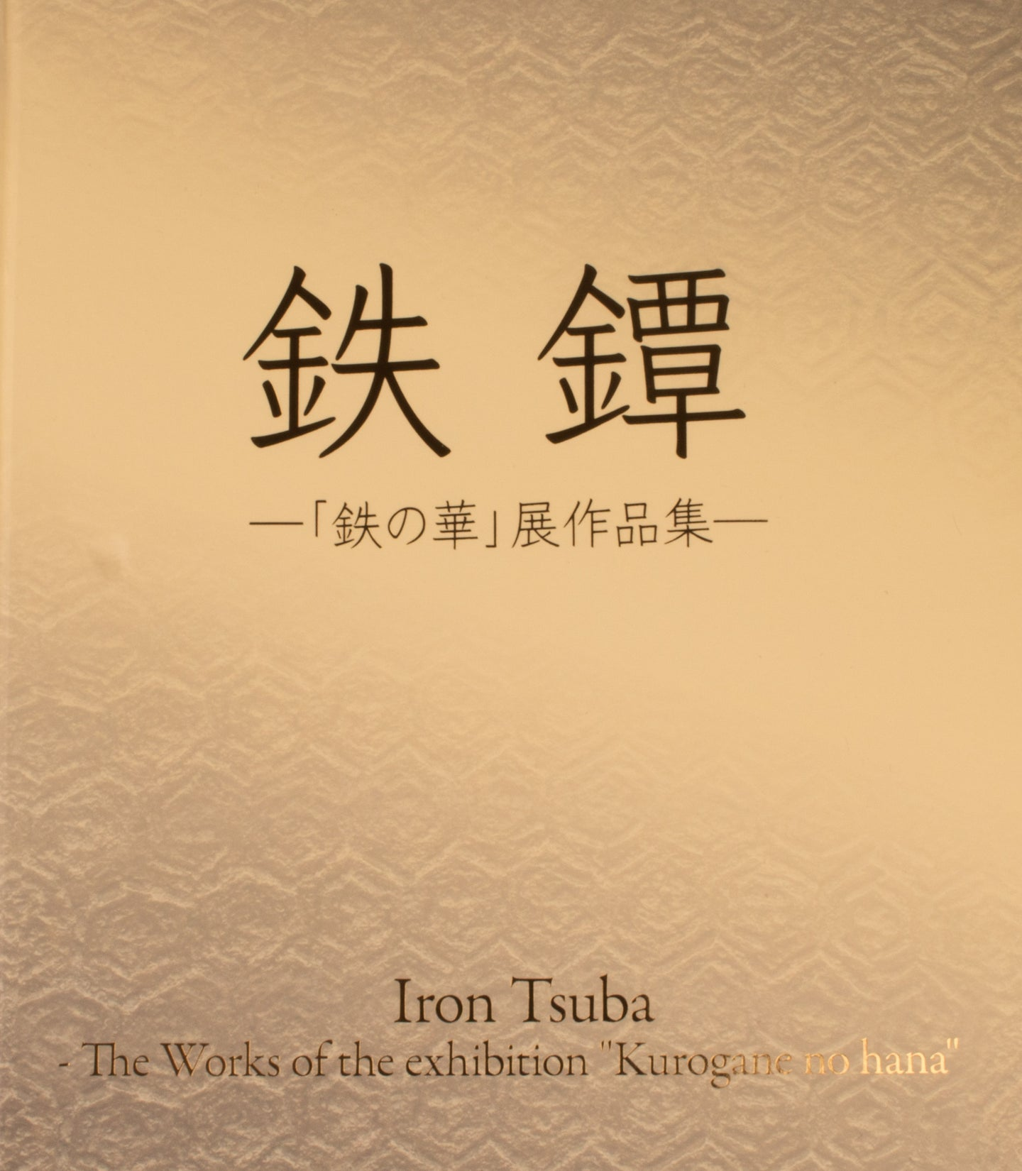 Iron Tsuba - The Works of the exhibition