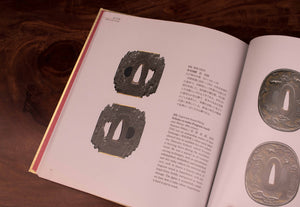 "Iron Tsuba - The Works of the exhibition ""Kurogane no hana"" - Used"