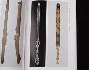 "The Catalogue of ""Swords of Itsukushima Shrine"" - Sen-Oku Hakuko Kan"