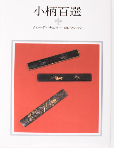 Kozuka 100 - The Claude Thuault Collection