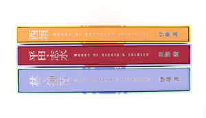 Ito Mitsuru - Higo Masters - All Three Books