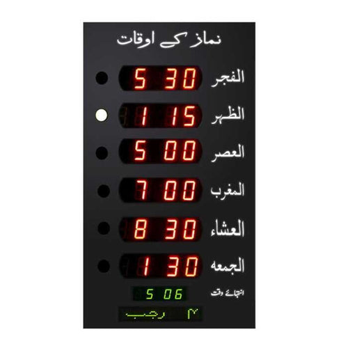Salaat Panel SP-4EL - Wall Clocks - diKHAWA Online Shopping in Pakistan