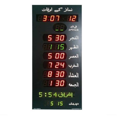 Salaat Panel SP-35 - Wall Clocks - diKHAWA Online Shopping in Pakistan