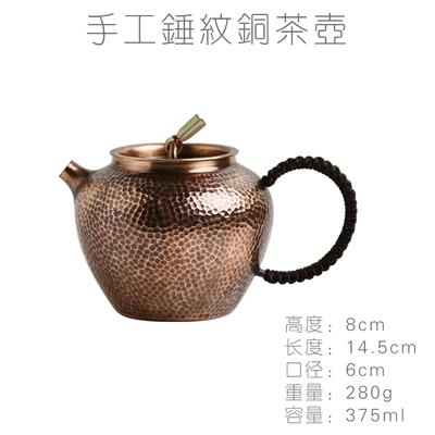 Pure Handmade Copper Teapot