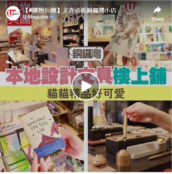 媒體報導:U Magazine FB video post