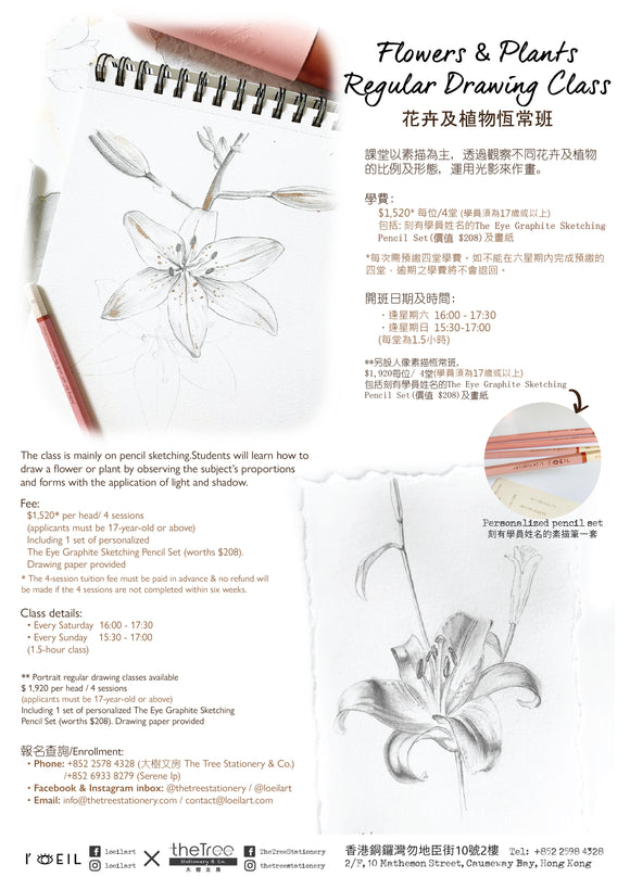Regular Flowers and Plants Drawing Class 花卉及植物繪畫恆常班