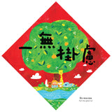 Chinese New Year Banner - The Tree Stationery & Co. 大樹文房