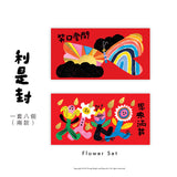 恩典滿載利是封 Red Envelopes - Flower Set