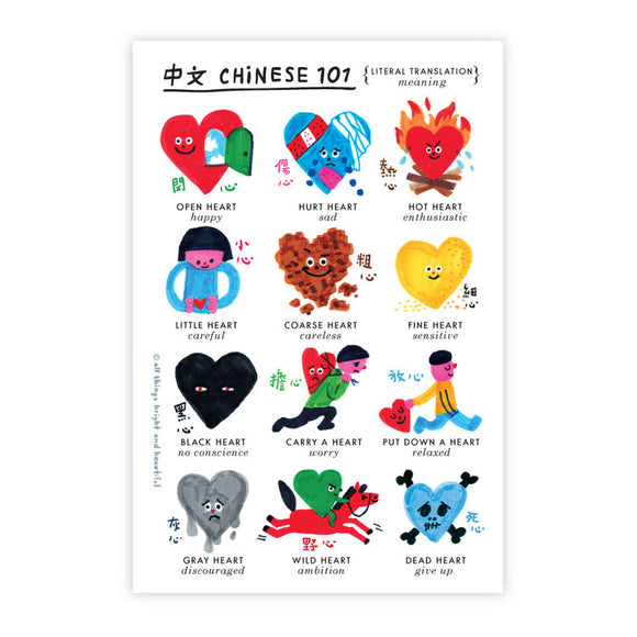 Chinese 101 Postcard 中文101明信片 - The Tree Stationery & Co. 大樹文房