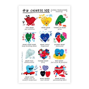 Chinese 102 Postcard 中文102明信片 - The Tree Stationery & Co. 大樹文房