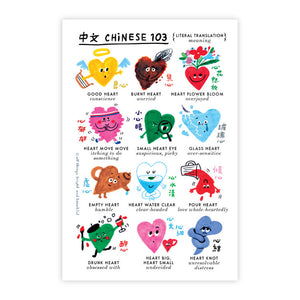 Chinese 103 Postcard 中文103明信片 - The Tree Stationery & Co. 大樹文房