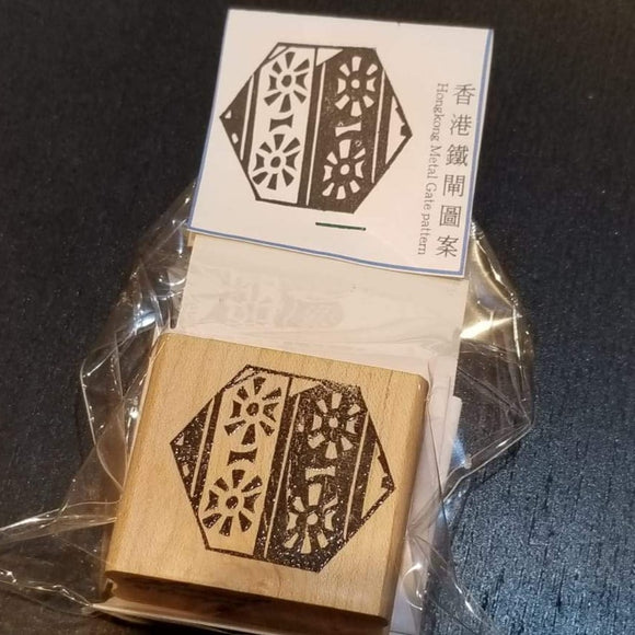 Handcarved Rubber Stamp 手雕印章