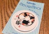 Meow•Mi•Ror - The Tree Stationery & Co. 大樹文房
