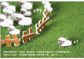 99 Sheep Postcard 九十九隻羊明信片 - The Tree Stationery & Co. 大樹文房