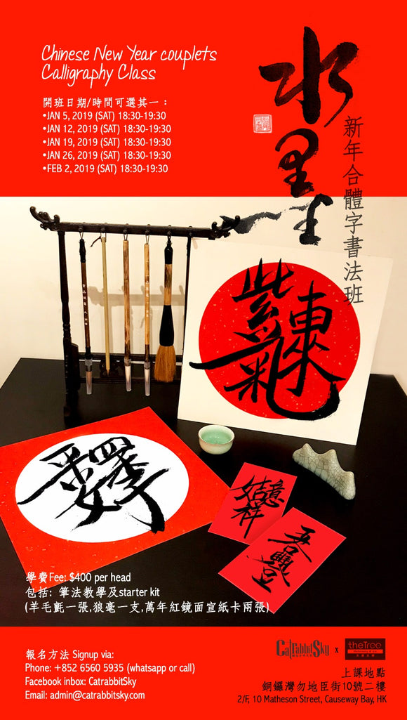 新年合體字書法班|Chinese New Year Couplets Calligraphy Class