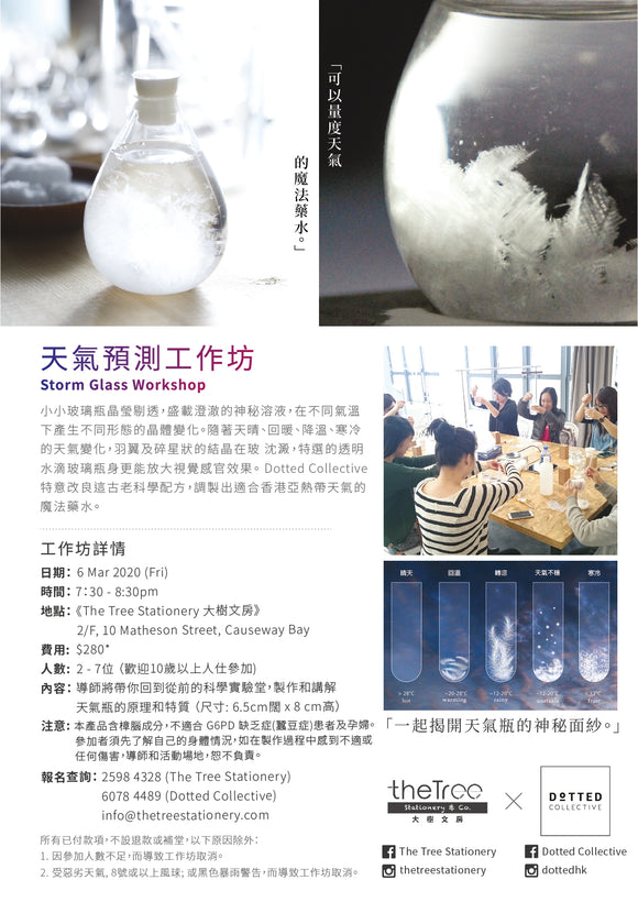 天氣瓶工作坊 Storm Glass Workshop - MAR 2020