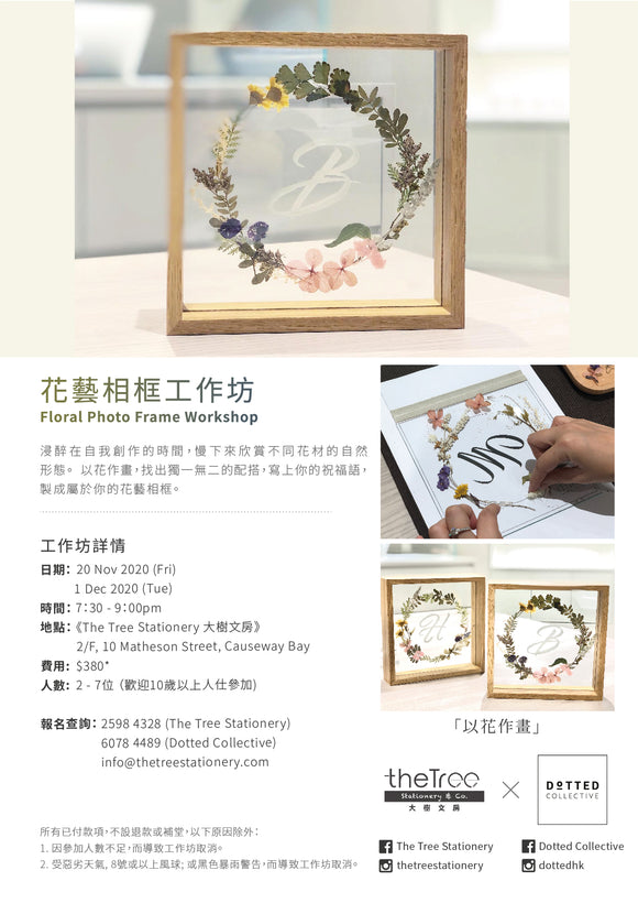 花藝相框工作坊 Floral Photo Frame Workshop - NOV & DEC 2020