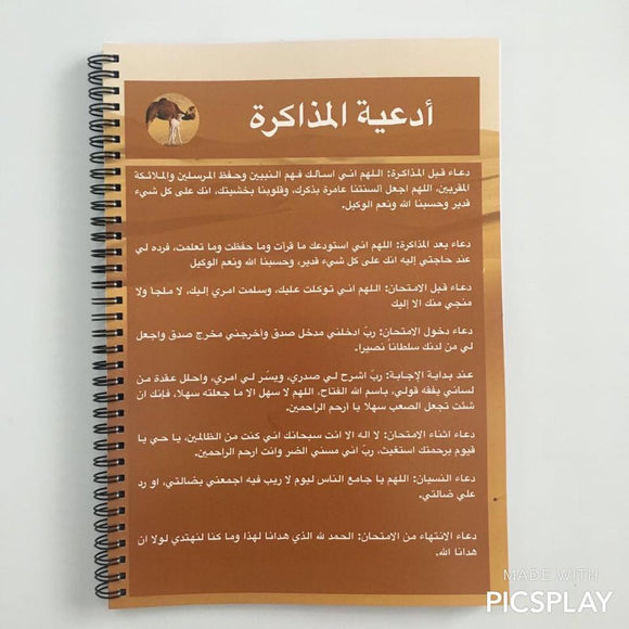 Camels Creative Notebook - Crateen
